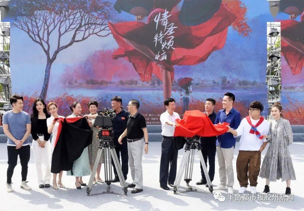 城市IP电影《情圣特烦恼》开机发布会在青岛胶州市举行
