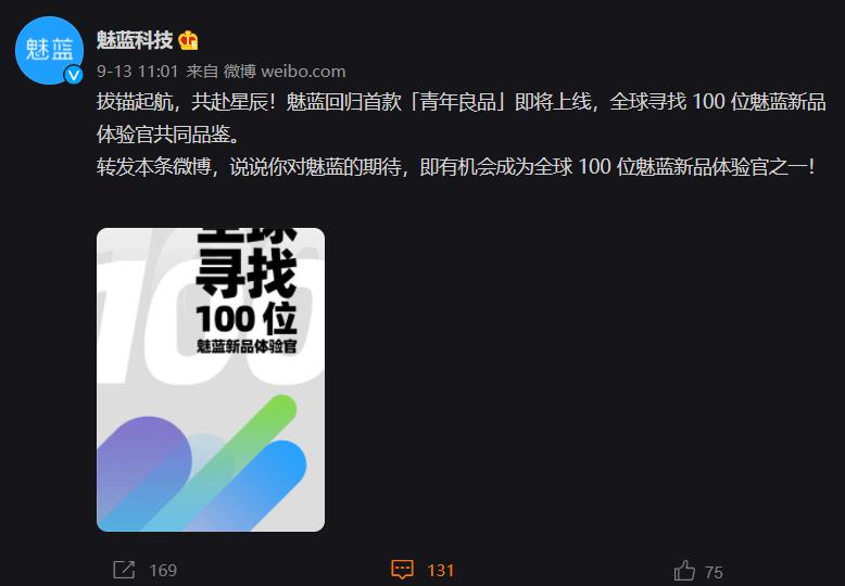 """魅族魅蓝回归首款""""青年良品""""即将上线,全球寻找 100 位体验官"""