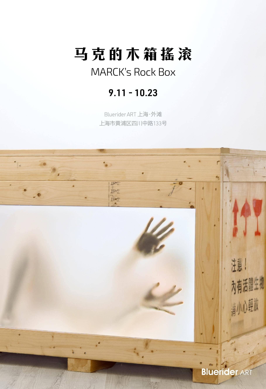 """""""木箱摇滚""""登陆外滩:瑞士艺术家Marck中国大陆首展"""