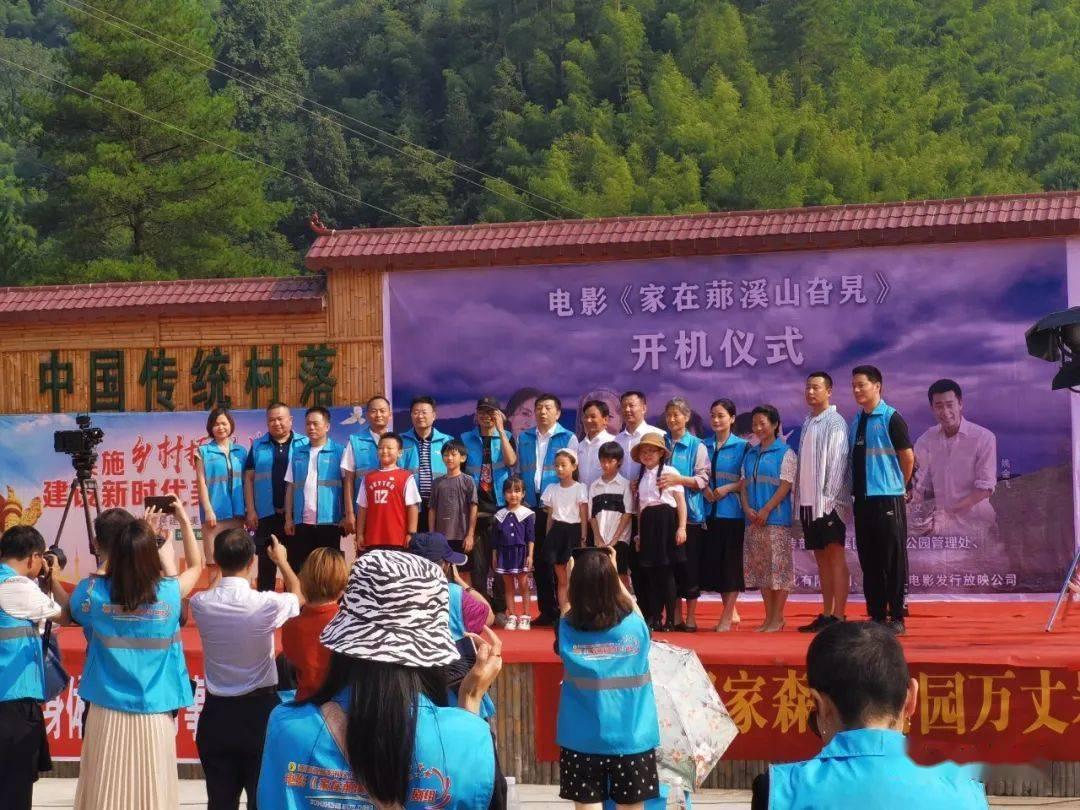 电影《家在罗溪山旮旯》开机仪式在洞口县罗溪瑶族乡隆重举行
