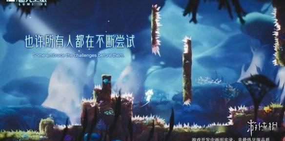 高能节:国产单机游戏《逐光之旅》最新宣传片公布
