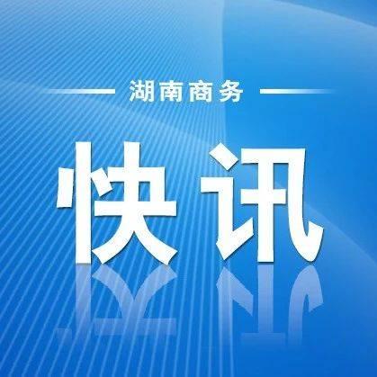 湖南省长沙市、湖南高桥大市场有限公司等7家企业入选国家级服务业标准化试点