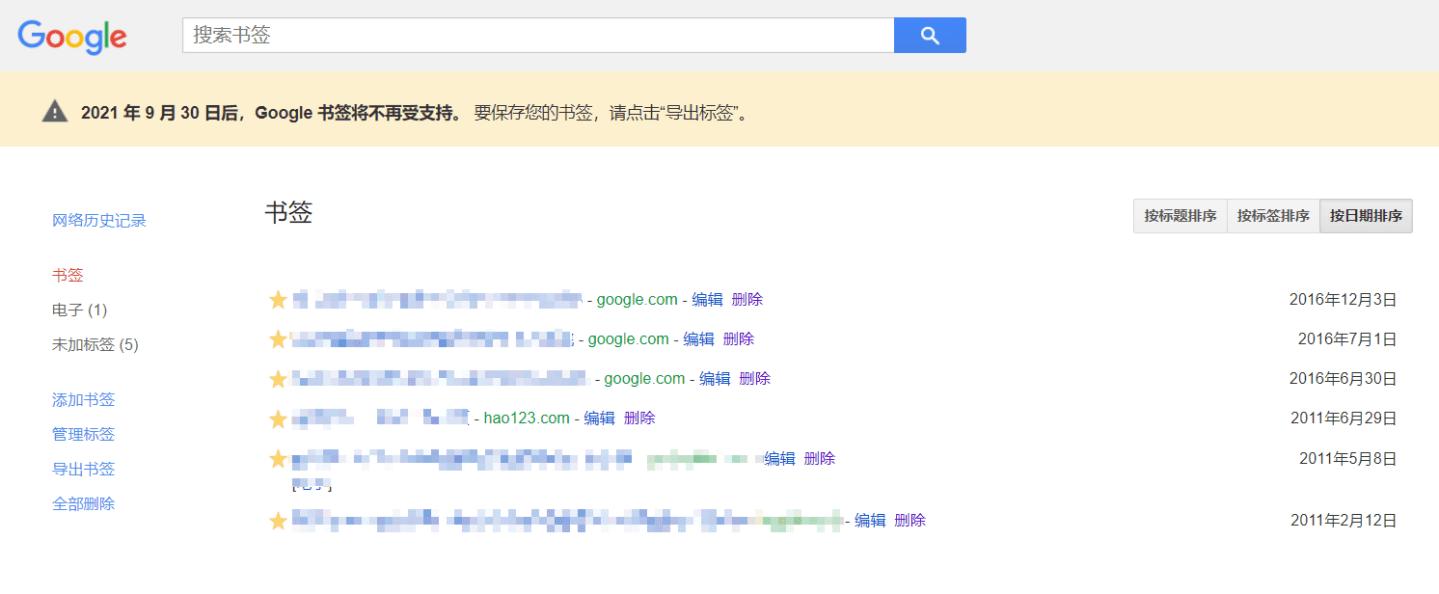 """谷歌冷门功能""""书签""""将于 9 月 30 日停用,浏览器不受影响"""