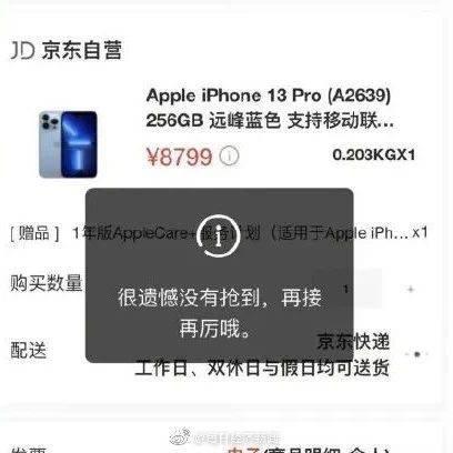 预售3分钟秒光,连夜补货!苹果官网也崩了