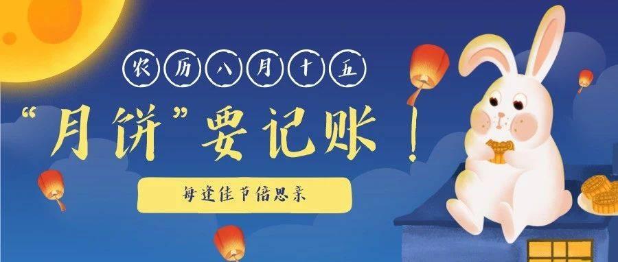 """急~中秋节快到啦!""""月饼""""该怎么记账啊?"""
