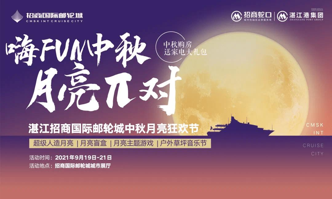 招商国际邮轮城   月亮主题狂欢节,中秋浪漫来袭~