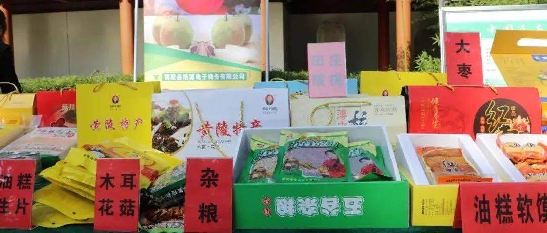 黄陵特色农产品亮相黄帝陵第六届中秋祈福圆梦节
