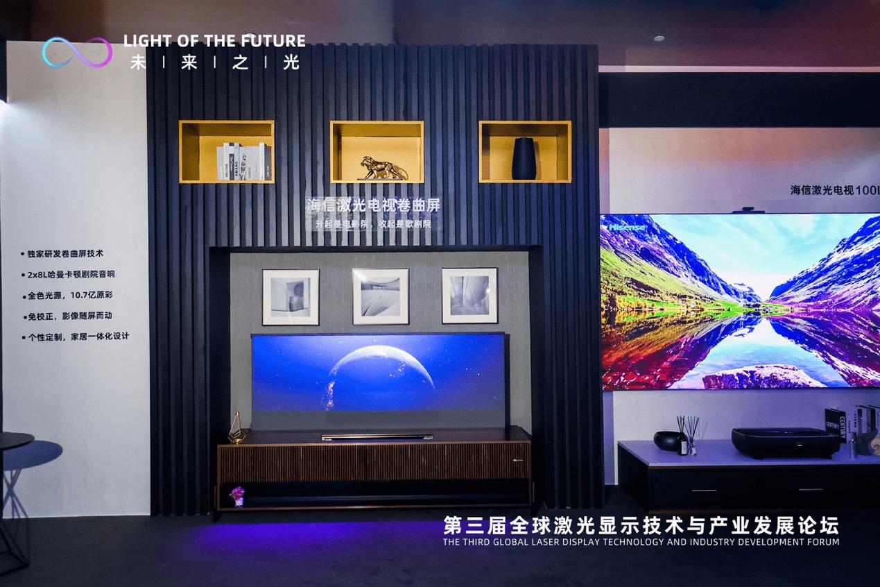 """海信推出激光电视新形态,能否""""卷""""出新蓝海?"""