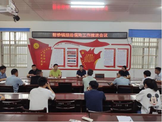平舆县射桥镇召开综治保险工作推进会议