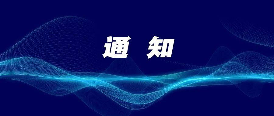 关于黑龙江省2021年度公检法司系统及边境县(市、区)急需紧缺岗位考试录用公务员笔试延期举行的通知