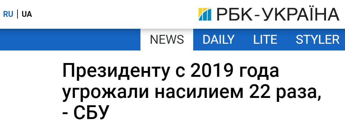 """乌媒:乌国安局透露,乌克兰总统自2019年至今面临22次""""暴力威胁"""""""