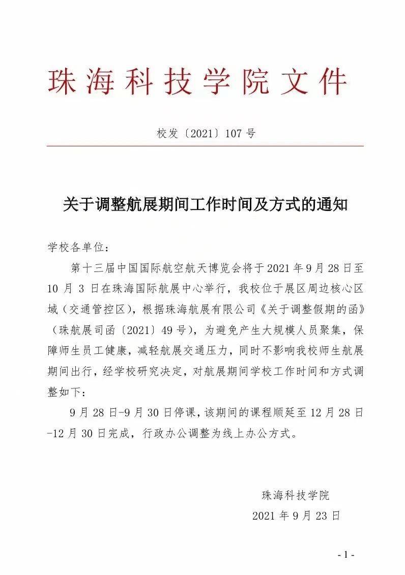 羡慕!广东这所高校免费看航展,国庆还放假十天!