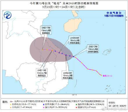 台风蓝色预警 15号台风电母已生成!