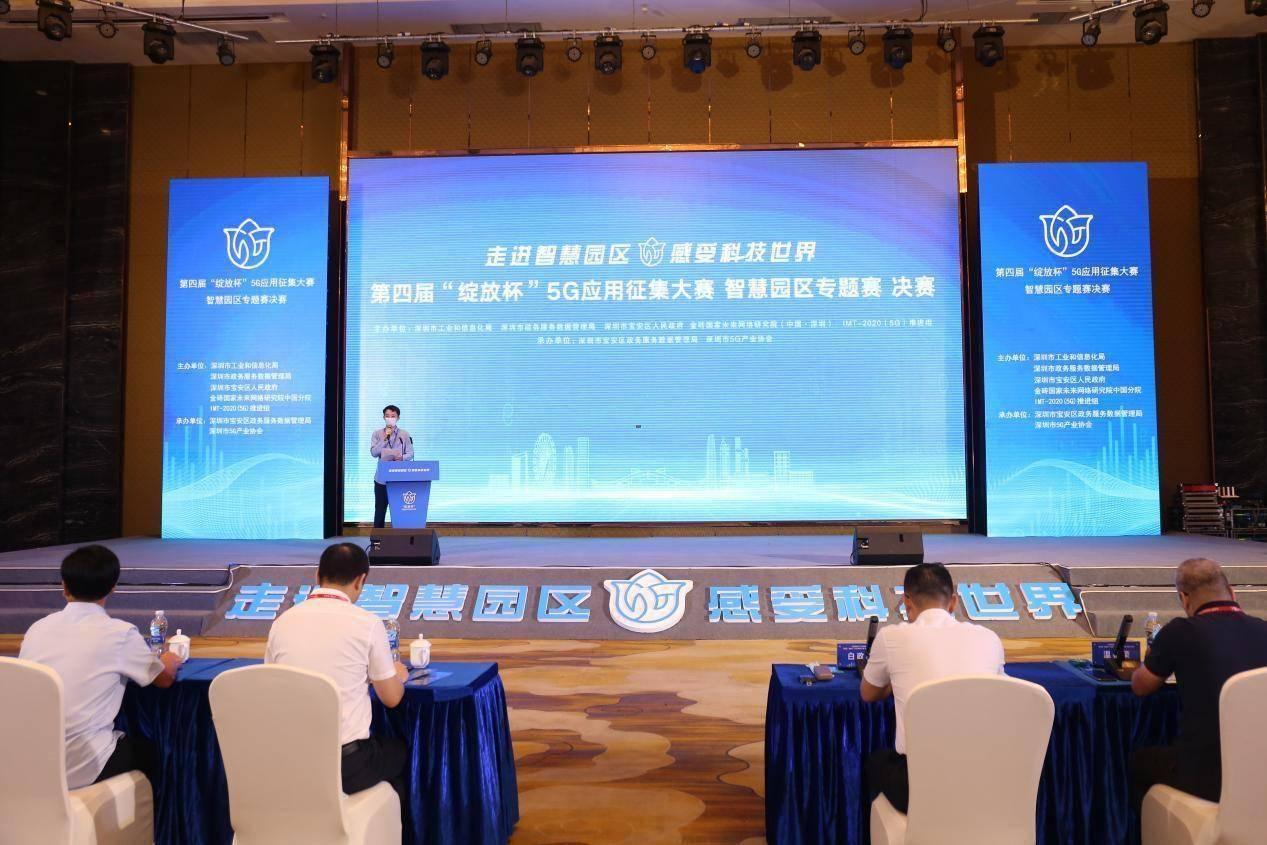 以赛促研,深圳宝安为5G建设增添新动能