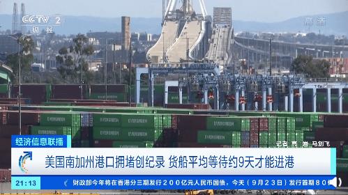 """美国这两个港口""""堵爆""""了!上海到洛杉矶一个集装箱运费近7万元"""