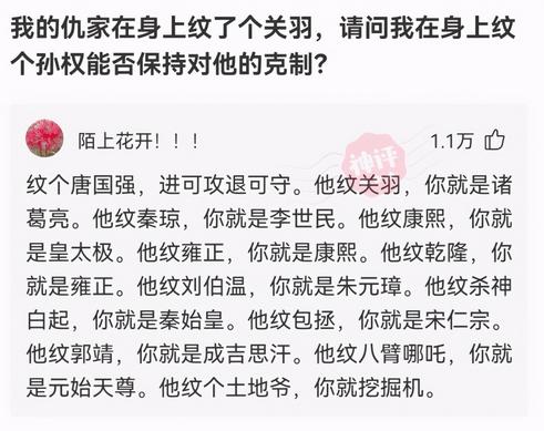 """唐国强回应演了""""上下五千年"""": 那是大家抬爱,逗闷子丨长图"""