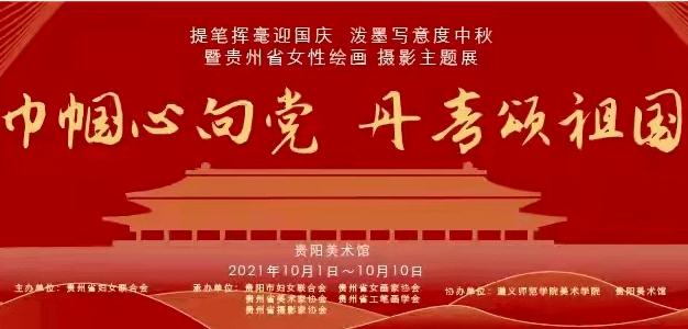 展现妇女事业和生活!贵州女性主题绘画摄影展将于10月1日展出