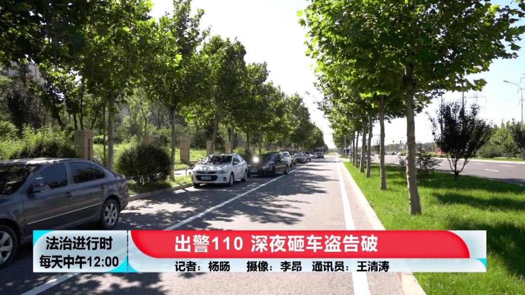 北京:小偷骑着共享单车四处砸车,然后盗取车内财物