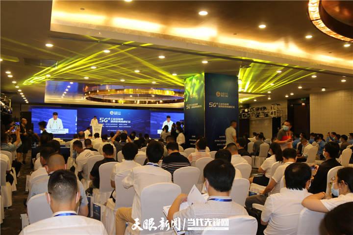贵阳工博会5G+工业互联网场景应用高峰论坛举行
