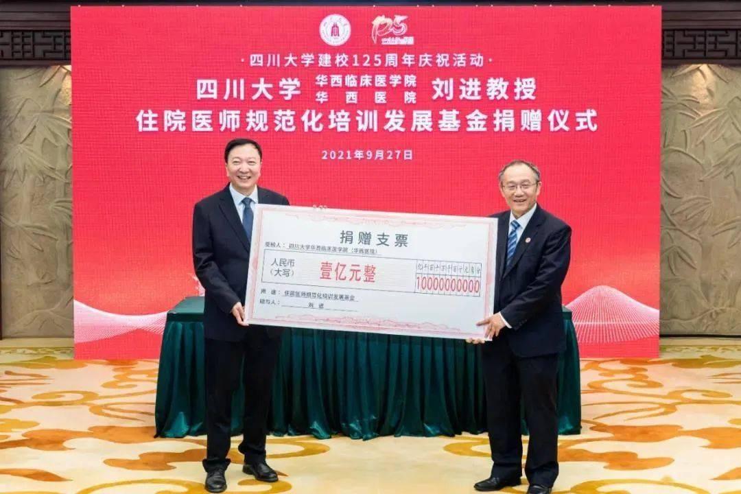 川大华西教授回应捐1亿奖励