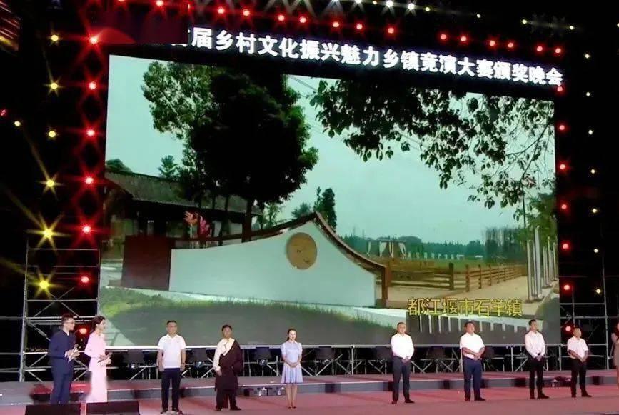 """点赞!都江堰市这个镇入选""""四川省首批100个魅力乡镇""""!"""