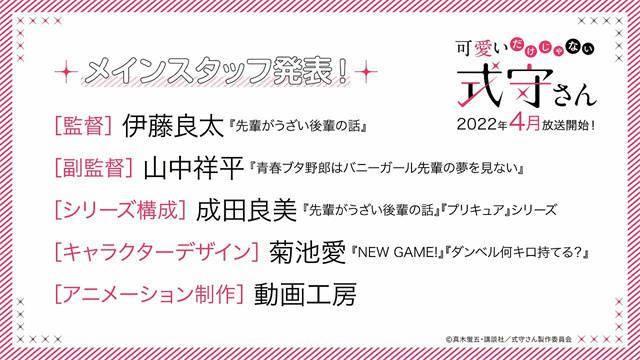 TV动画《我家女友可不止可爱呢》2022年4月开始放送 先导视觉图&声优公开