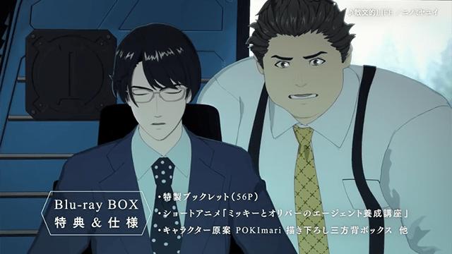 三宫宏太《特斯拉笔记》第一弹BD发售告知CM公开