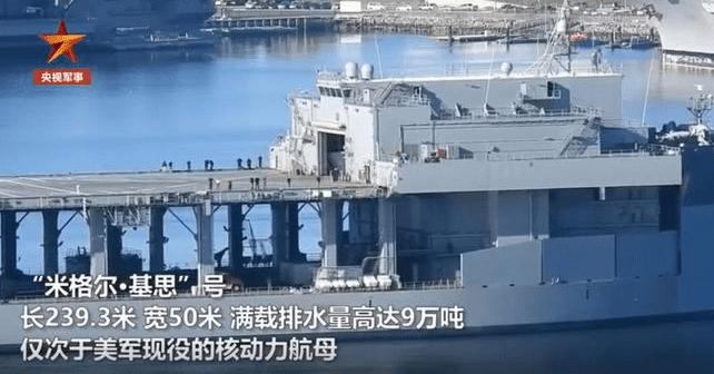 """恒宏首页针对中国?美9万吨""""移动基地""""部署日本,专家:该舰在高强度冲突中生存能力有限"""