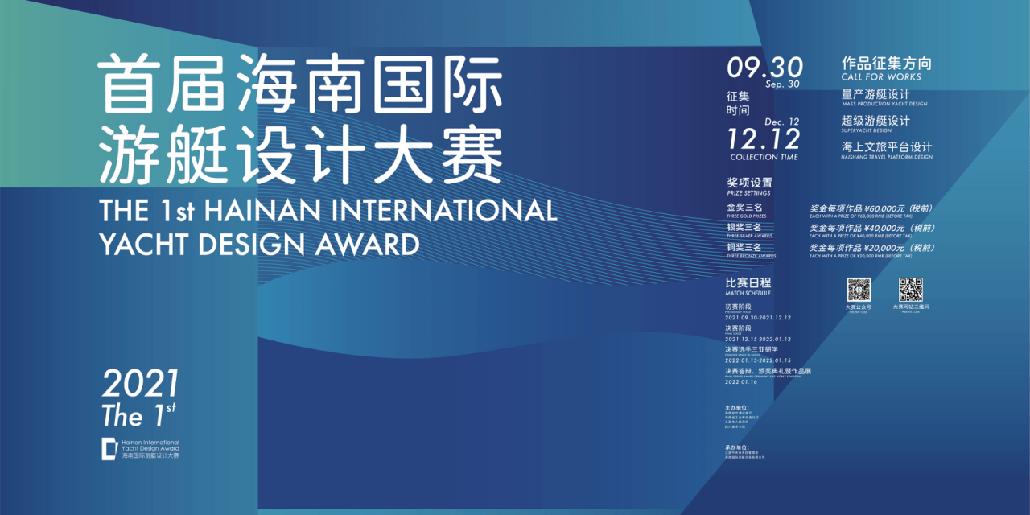 首届海南国际游艇设计大赛作品征集开始啦!(截至2021.12.12)_三亚市