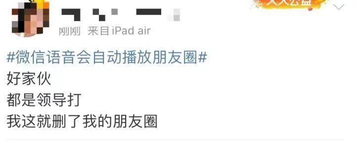 """微信又更新了!网友:这个功能也太""""社死""""了"""