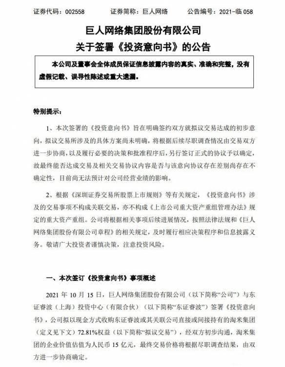 淘米集团估值15亿元 巨人网络拟收购其超七成权益