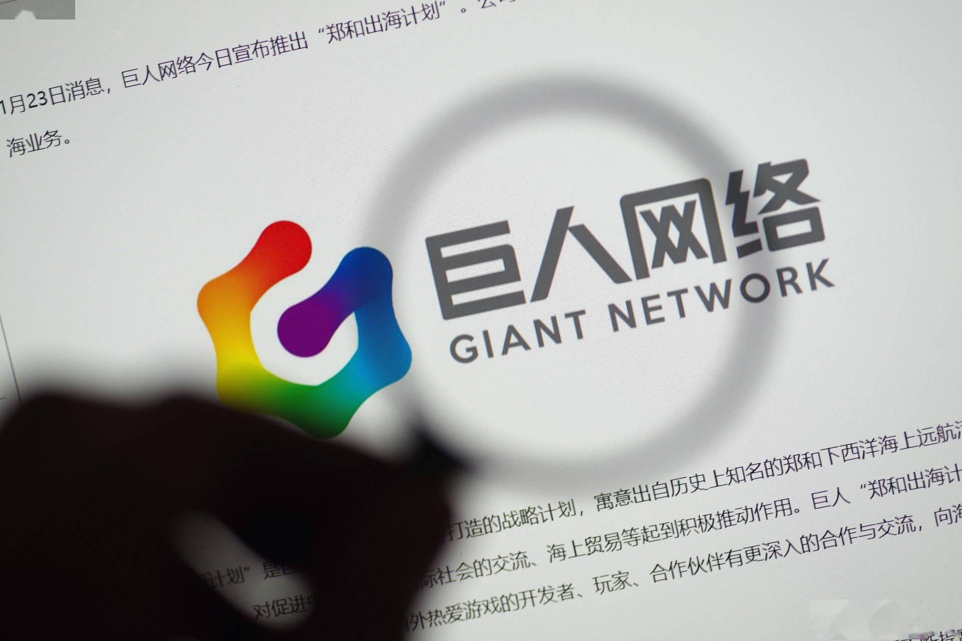 巨人网络拟现金收购淘米集团72.81%股权,后者为《摩尔庄园》研发商
