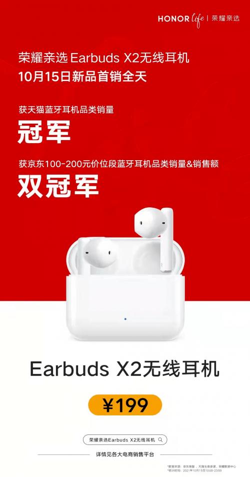 荣耀亲选Earbuds X2首销成绩亮眼 入门级TWS耳机首选