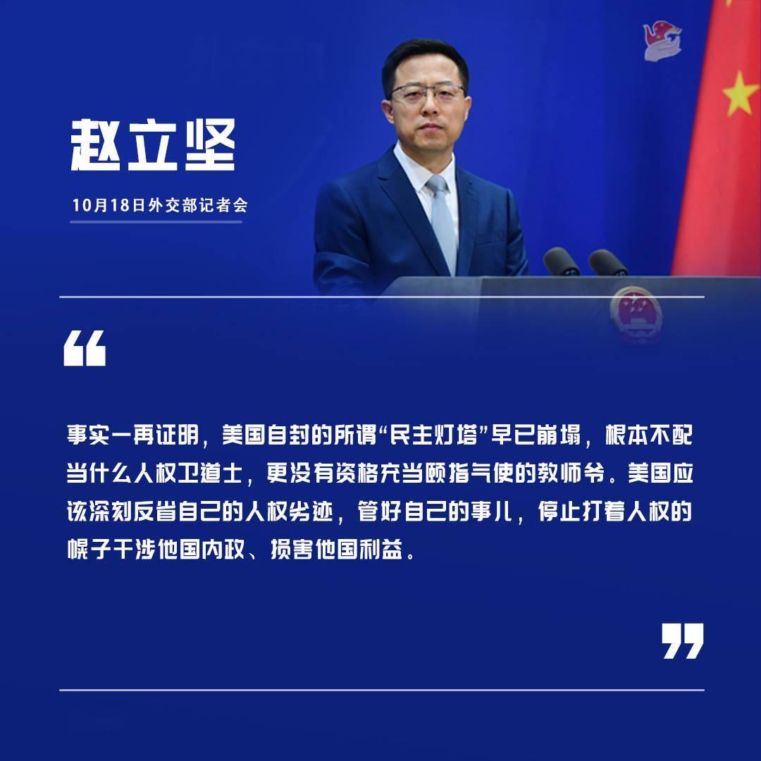 拜登攻击中国新疆政策,赵立坚回击!