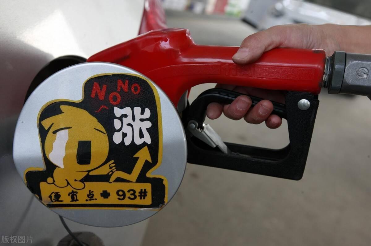 最近油价还要继续涨?本周五将迎来新一轮成品油调价
