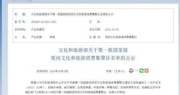 北京东城前门大街、上海外滩等拟确定为国家级夜间文化和旅游消费集聚区