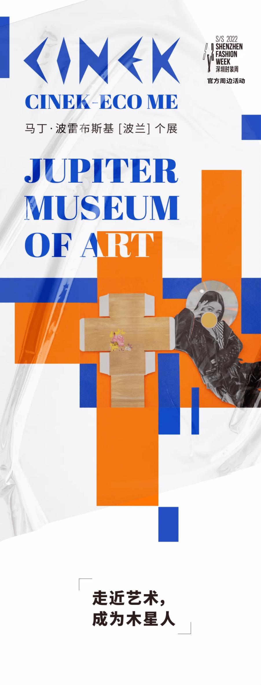 周边活动   CINEK-ECO ME 可持续创意设计艺术展,用艺术感知弃物再造