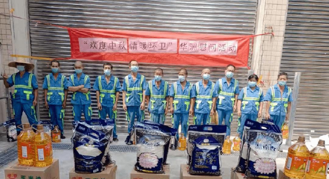 关爱环卫工人,专注环境提升!华洲街道表彰慰问环卫工人